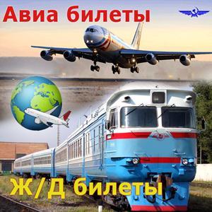 Авиа- и ж/д билеты Новониколаевского