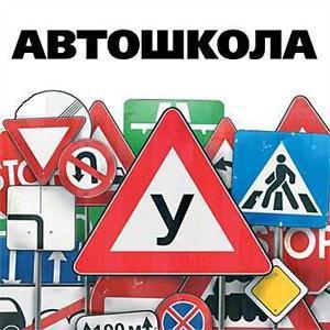 Автошколы Новониколаевского