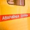 Аварийные службы в Новониколаевском
