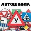 Автошколы в Новониколаевском