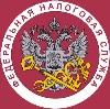 Налоговые инспекции, службы в Новониколаевском