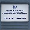 Отделения полиции в Новониколаевском