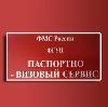 Паспортно-визовые службы в Новониколаевском