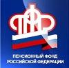 Пенсионные фонды в Новониколаевском