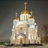 Религиозные учреждения в Новониколаевском