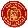Военкоматы, комиссариаты в Новониколаевском