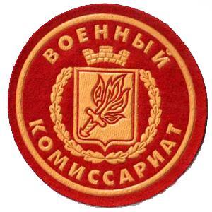 Военкоматы, комиссариаты Новониколаевского